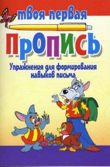 Упражнения для формирования навыков письма. (7-е изд.) ( Пушков А.Е.  )