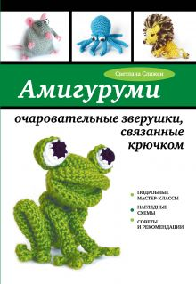 Слижен С.Г. - Амигуруми: очаровательные зверушки, связанные крючком обложка книги