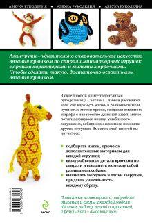 Обложка сзади Амигуруми: очаровательные зверушки, связанные крючком Светлана Слижен