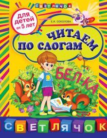 Обложка сзади Читаем по слогам: для детей от 5-ти лет Соколова Е.И.