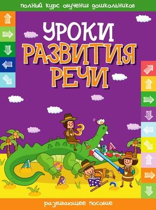 Уроки развития речи ( сост.Андреева И.А.  )