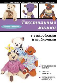 Каминская Е.А. - Текстильные мишки с выкройками и шаблонами обложка книги