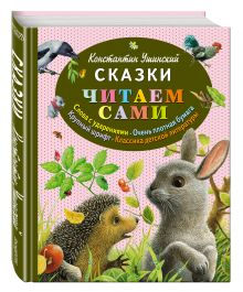 Ушинский К.Д. - Сказки обложка книги