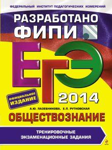 ЕГЭ-2014. Обществознание. Тренировочные экзаменационные задания (ФИПИ) обложка книги