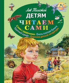 Детям (ст. изд.)