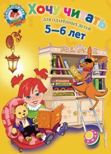 Обложка Хочу читать: для детей 5-6 лет Егупова В.А.