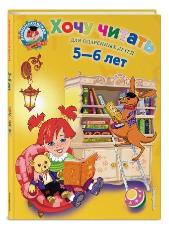 Хочу читать: для детей 5-6 лет Егупова В.А.