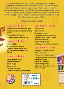 Обложка сзади Хочу читать: для детей 5-6 лет Егупова В.А.