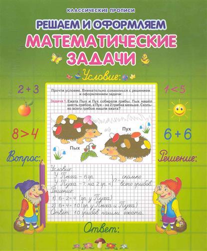 Математические задачи ( Захарова О.  )