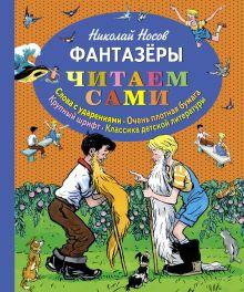 Фантазёры (ил. И. Семёнова)