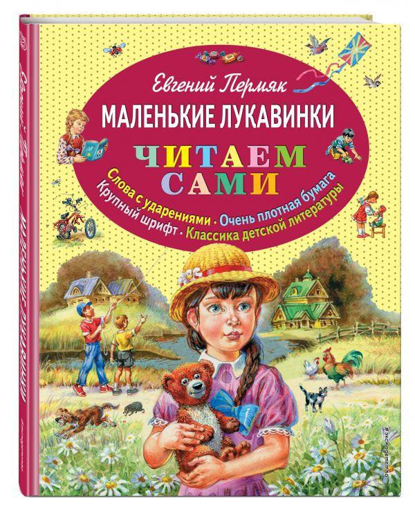Маленькие лукавинки Пермяк Е.А.