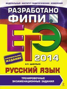 ЕГЭ-2014. Русский язык. Тренировочные экзаменационные задания (ФИПИ) обложка книги
