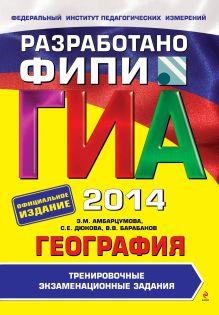 ГИА-2014. География. Тренировочные экзаменационные задания. 9 класс (ФИПИ) обложка книги