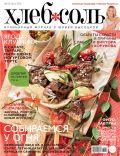 Журнал ХлебСоль № 5 июнь 2013 г. от ЭКСМО