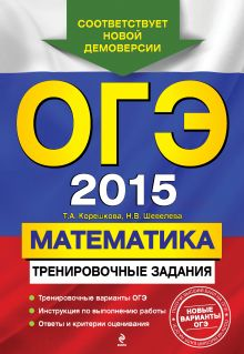 Корешкова Т.А., Шевелева Н.В. - ОГЭ-2015. Математика: тренировочные задания обложка книги
