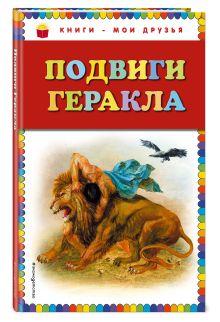 - Подвиги Геракла обложка книги
