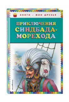 - Приключения Синдбада-морехода (ил. М. Митрофанова) обложка книги