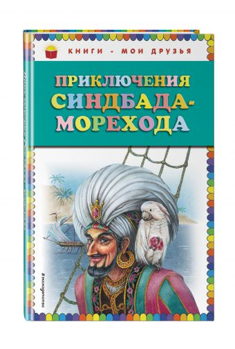 Приключения Синдбада-морехода (ил. М. Митрофанова)