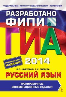 ГИА-2014. Русский язык. Тренировочные экзаменационные задания. 9 класс (ФИПИ)