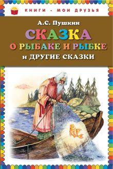 Пушкин А.С. - Сказка о рыбаке и рыбке и другие сказки обложка книги