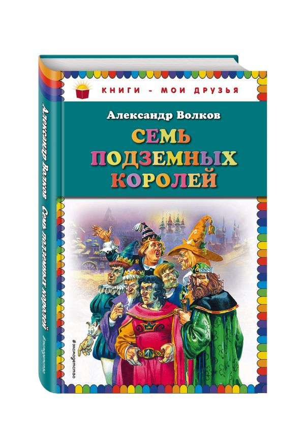 Семь подземных королей (ст.оф.) Волков А.М.