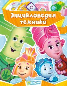 - Энциклопедия техники обложка книги