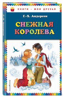 Андерсен Г.Х. - Снежная королева (ил. И.Петелиной) обложка книги