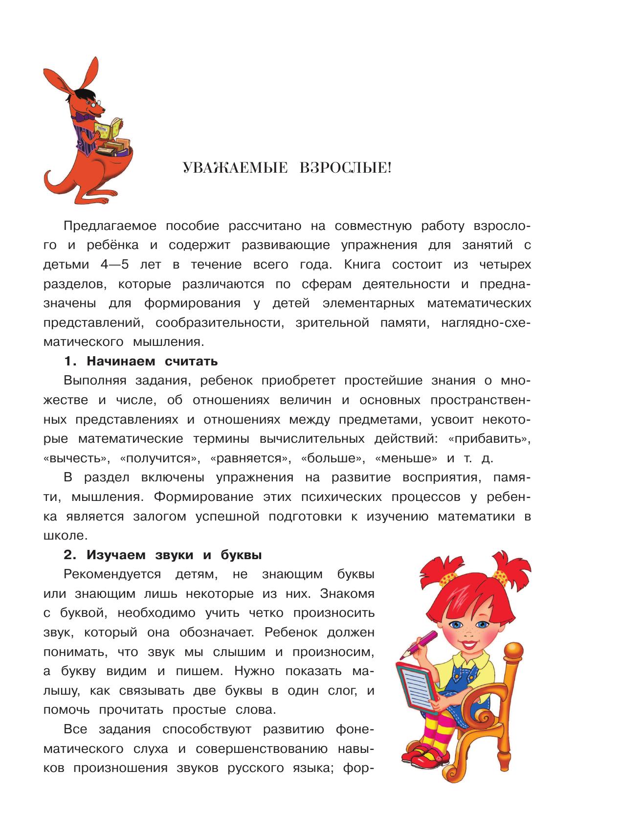Картинки для занятий детям 4 5 лет
