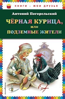 Обложка Чёрная курица, или Подземные жители (ил. М. Митрофанова) Антоний Погорельский