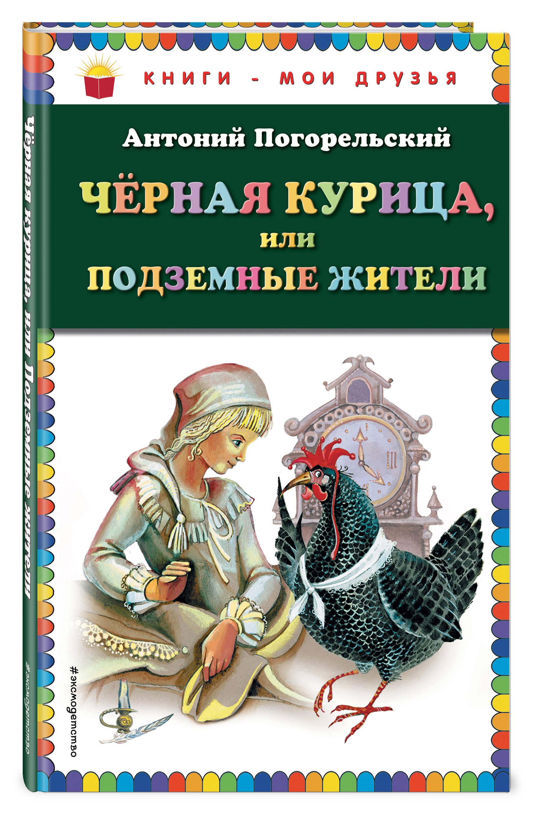 Чёрная курица, или Подземные жители (ил. М. Митрофанова)