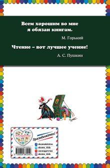 Обложка сзади Чёрная курица, или Подземные жители (ил. М. Митрофанова) Антоний Погорельский