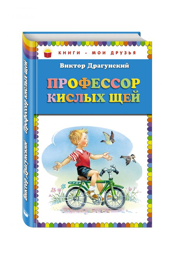 Профессор кислых щей_ (ил. В. Канивца) Драгунский В.Ю.