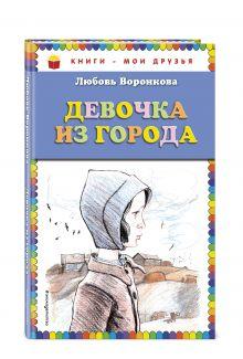 Девочка из города (ил. В. Гальдяева) обложка книги