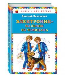Велтистов Е.С. - Электроник - мальчик из чемодана_ обложка книги