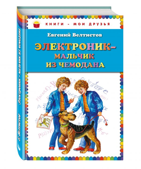 Электроник - мальчик из чемодана_ Велтистов Е.С.