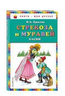Стрекоза и Муравей. Басни (ил. И. Петелиной) обложка книги