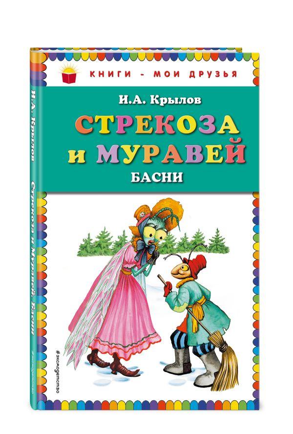 Стрекоза и Муравей. Басни (ил. И. Петелиной) Крылов И.А.