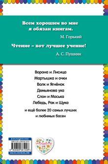Обложка сзади Стрекоза и Муравей. Басни И.А. Крылов