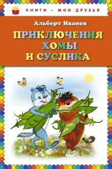 Приключения Хомы и Суслика (ил. Г. Золотовской) обложка книги