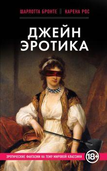 Бронте Ш., Рос К. - Джейн Эротика обложка книги
