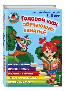 Володина Н.В., Егупова В.А. - Годовой курс обучающих занятий: для детей 5-6 лет обложка книги