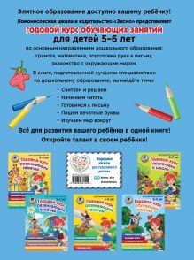 Обложка сзади Годовой курс обучающих занятий: для детей 5-6 лет