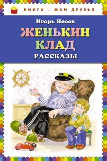 Носов И.П. - Женькин клад. Рассказы (ил. О. Зобниной) обложка книги