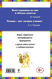 Обложка сзади Женькин клад. Рассказы (ил. О. Зобниной) Игорь Носов