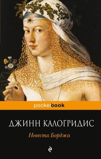 Невеста Борджа Калогридис Дж.