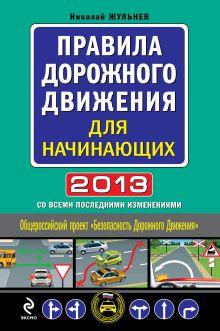 Правила дорожного движения для начинающих 2013 (со всеми изменениями) обложка книги