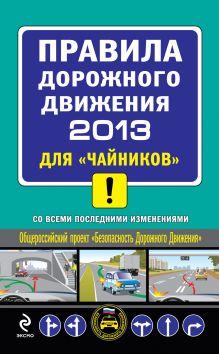 """ПДД 2013 для """"чайников"""" (со всеми изменениями)"""