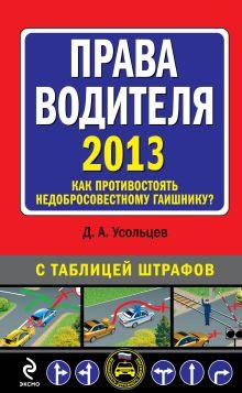 Права водителя. Как противостоять недобросовестному гаишнику? (с изменениями на 2013 год) обложка книги