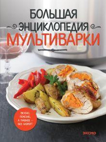 - Большая энциклопедия мультиварки обложка книги