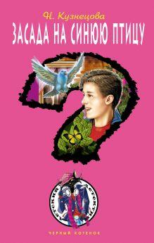 Обложка Засада на синюю птицу Наталия Кузнецова